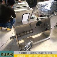 京金机械全自动上料机自动化养殖设备