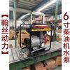 HANSI翰丝HS60DPE排涝物资6寸柴油动力水泵
