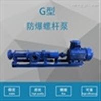 G型螺杆泵高扬程不阻塞自吸式卧式输送泵