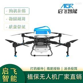 AG官方下载网站四轴对称机臂可折叠10L无人机
