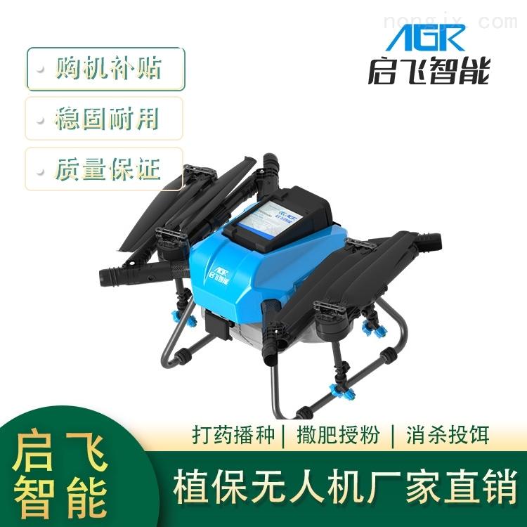 启飞智能四轴对称机臂可折叠10L无人机