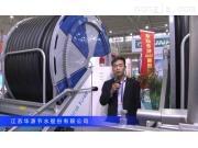 2016中国农机展—江苏华源节水股份有限公司