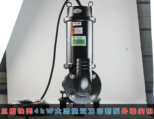 三相4kW大流量(30立方/小时)双刀切割泵正面实拍