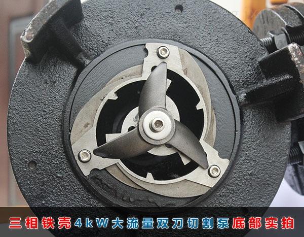三相4kW大流量(30立方/小时)双刀切割泵底部刀盘、刀盘实拍