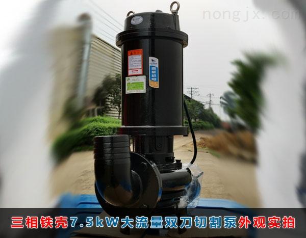 三相7.5kW大流量双刀切割泵正面实拍
