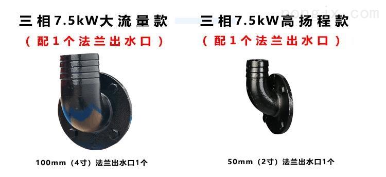 7.5kW双刀切割泵配带法兰盘的75mm(3寸)口径出水接口一个