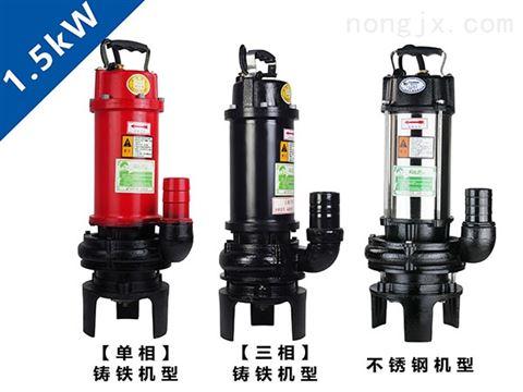 1.5kW双刀切割抽粪泵-ZJ-1.5-50-JN(大流量)、ZJ-1.5-50-JN(高扬程)