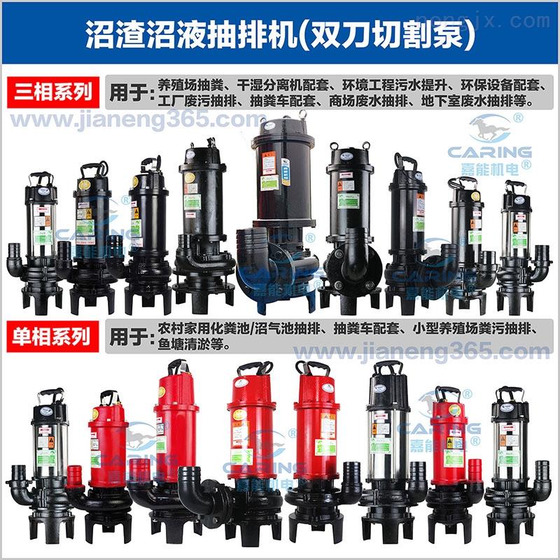 沼渣沼液抽排机(双刀切割泵)全系列产品