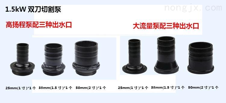 1.5kW双刀切割泵均配25mm/38mm/50mm(1寸/1.5寸/2寸)三种出水口