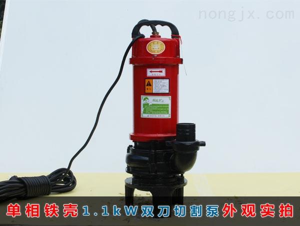 单相铁壳1.1kW双刀切割泵外观实拍