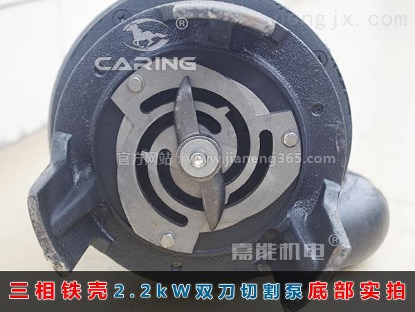 三相(380v)铁壳2.2kW双刀切割泵底部外刀与刀盘实拍