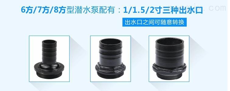 6方/7方/8方污水潜水泵配1/1.5/2寸三种出水口