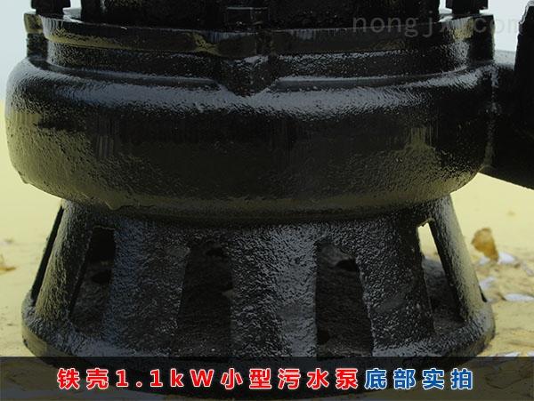 WQD8-16-1.1铁壳小型污水泵(1100W小型污水泵)底部进水口实拍