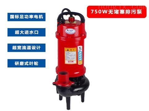 750W无堵塞排污潜水电泵-WQ(D)10-10-0.75