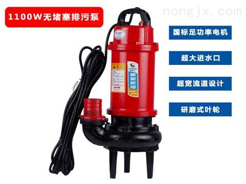 1100W无堵塞排污潜水电泵-WQ(D)10-15-1.1