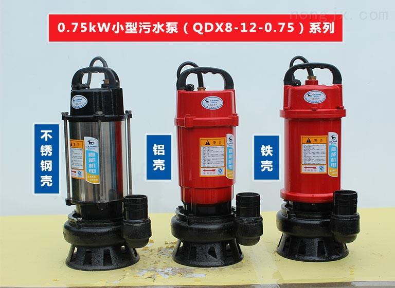 WQD8-12-0.75单相 三相小型潜水式污水泵系列