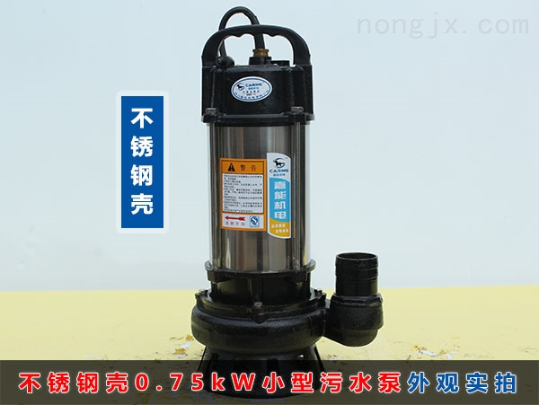 WQD8-12-0.75不锈钢壳小型污水泵(750W小型污水泵)外观实拍