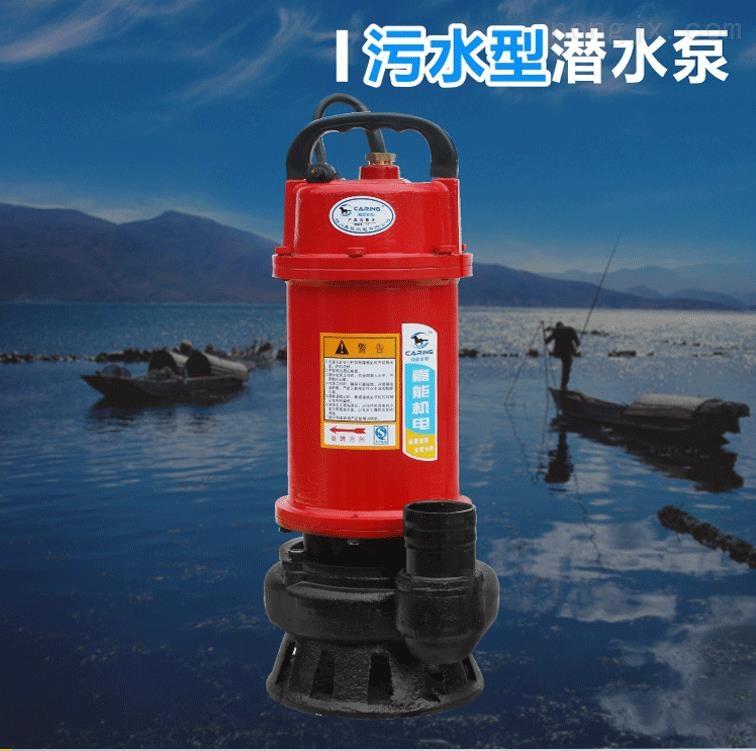 污水潜水泵:性能稳定 家用给力
