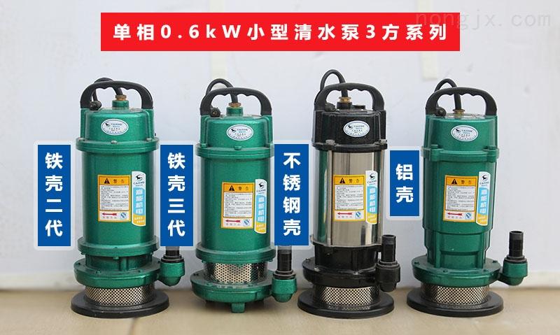 四川嘉能机电单相0.6kW小型清水泵3方全系列
