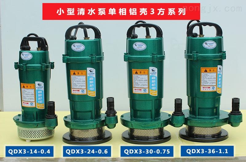 小型清水泵单相【铝壳】3方小流量系列