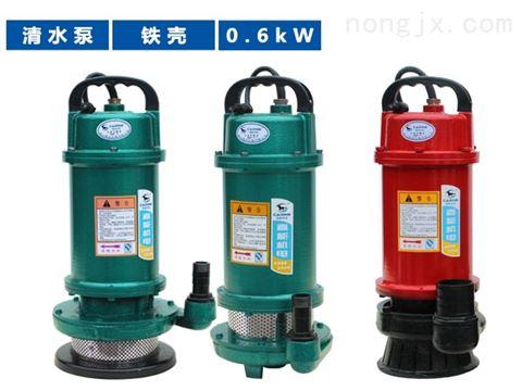 铁壳0.6kW单相 三相小型清水潜水泵-QDX QX系列0.6kW铁壳潜水电泵