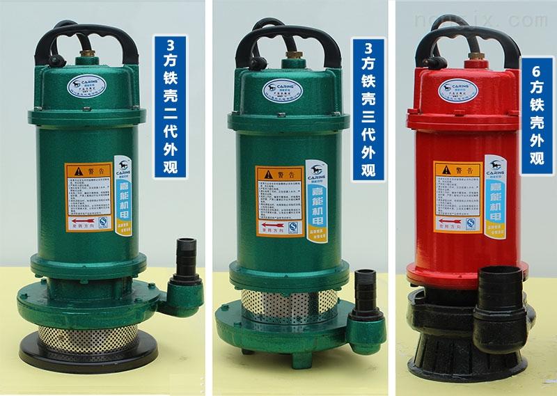 单相铁壳0.6kW小型清水潜水泵系列:3方铁二代(QDX3-24-0.6)、3方铁三代(QDX3-24-0.6)与6方(QDX6-14-0.6)机型实拍