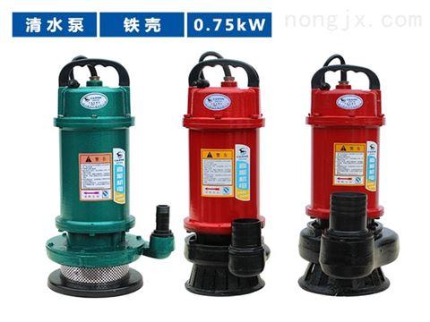 铁壳0.75kW单相 三相小型清水潜水泵-QDX QX系列0.75kW铁壳潜水电泵