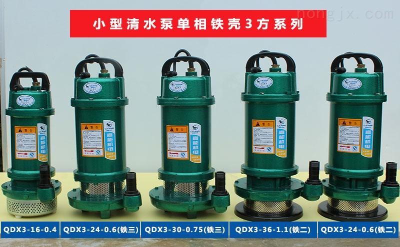 四川嘉能机电小型清水泵单相铁壳3方小流量系列