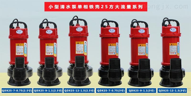 四川嘉能机电小型清水泵单相铁壳25方大流量系列