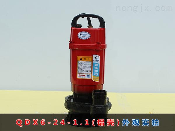 QDX6-24-1.1(铝壳)正面实拍