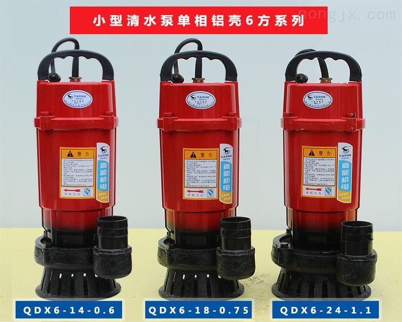 小型清水泵单相【铝壳】6方中流量系列(图中出水口为50mm(2寸),机器实际配25mm(1寸)、38mm(1.5寸)、50mm(2寸)三种出水口各一个)
