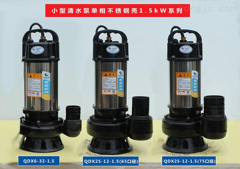 小型清水泵单相不锈钢壳1.5kW系列