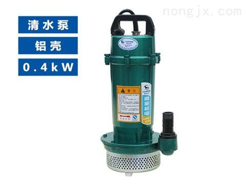 铝壳0.4kW单相小型清水潜水泵-QDX系列0.4kW铝壳潜水电泵