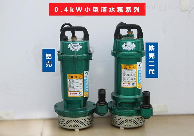四川嘉能机电0.4kW小型清水泵系列