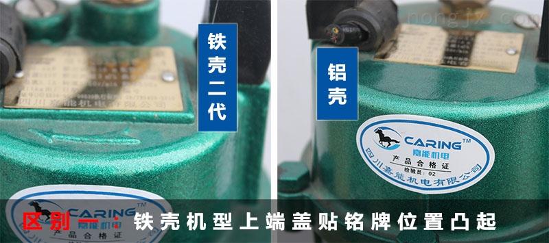 0.4kW清水泵铁壳与铝壳区别一:铁壳机型上端盖贴铭牌位置凸起