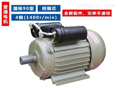 90型国标纯铜芯4极(1400转)单相普通电机-YL90、1400转、220v普通电机系列
