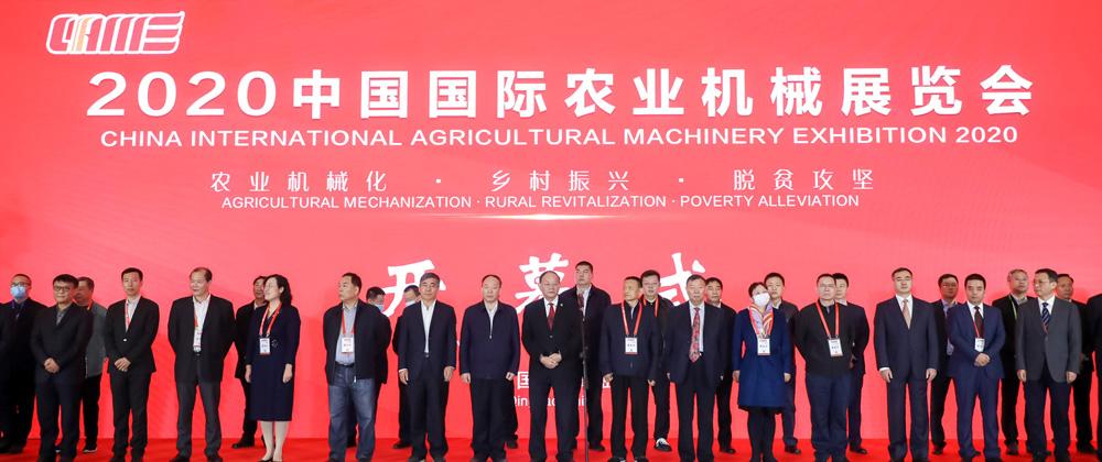 2020中国国际农机展隆重开幕
