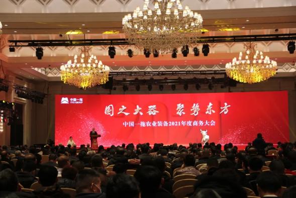 中国一拖农业装备2021年度商务大会召开