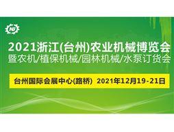 2021浙江(台州)农业机械博览会