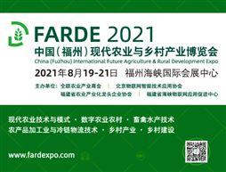 2021中国(福州)现代农业与乡村产业博览会