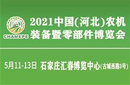 2021中国(河北)农机装备暨零部件博览会