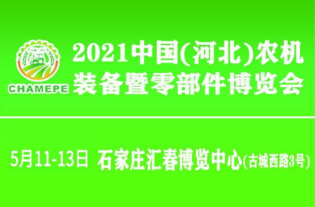 延期通知!2021河北农机展延期至5月11日举办!