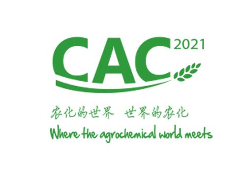 第二十二届中国国际农用化学品及植保展览会