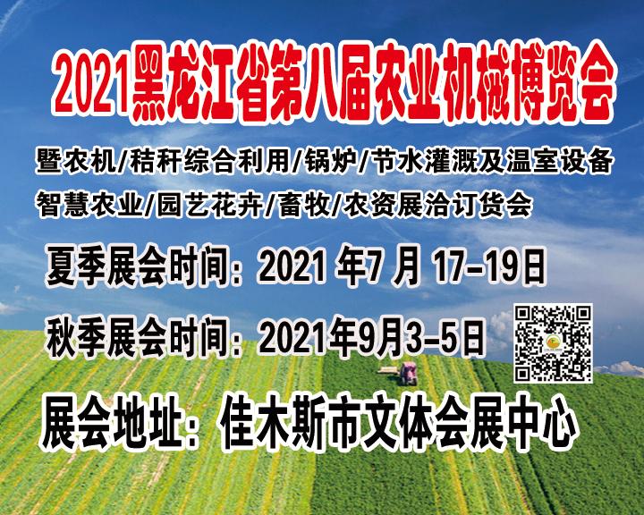 2021黑龍江省第八屆農業機械博覽會