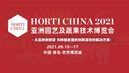 HORTI CHINA 2021亞洲園藝及蔬果技術博覽會