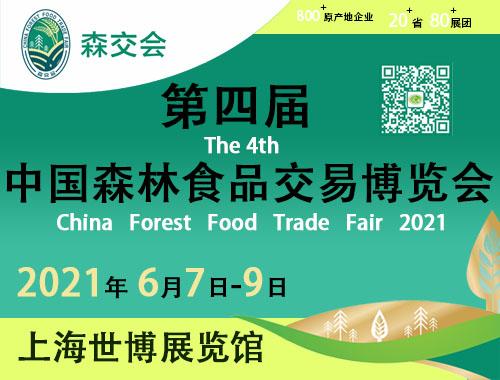 第四届中国森林食品交易博览会