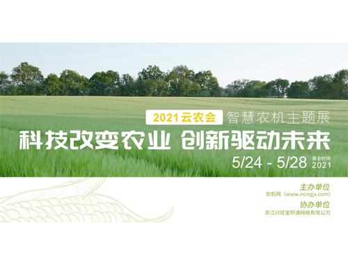 2021云农会—智慧农机主题展