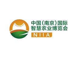 第六届中国(南京)国际智慧农业博览会