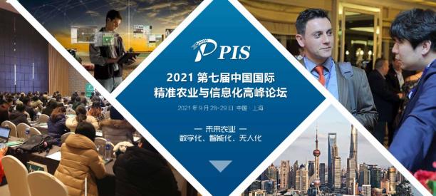 邀您共谱新篇章—PIS2021第七届中国国际精准农业与信息化高峰论坛再度启航!