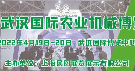 集结科研创新 全面召开武汉农业机械展